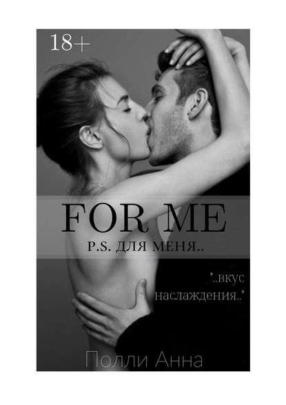 Обложка «For me p.s. для меня..»