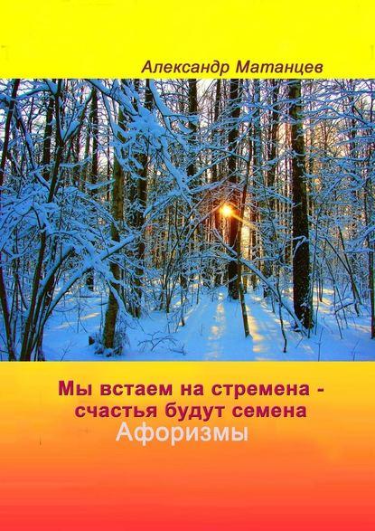Обложка «Мы встаем настремена– счастья будут семена. Афоризмы»