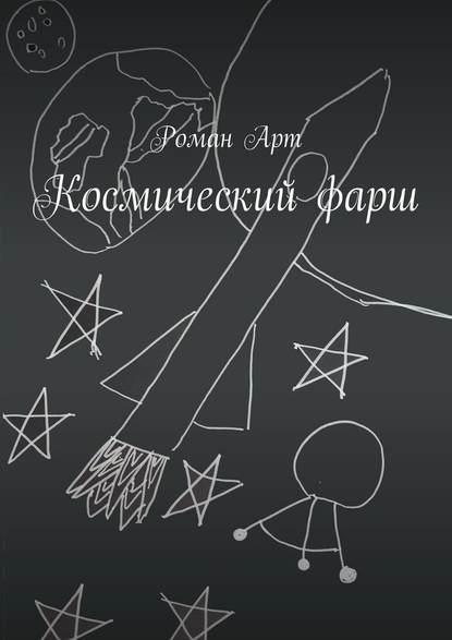 Обложка «Космическийфарш»