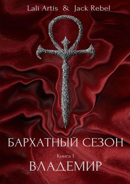 Обложка «Владемир. Бархатный Сезон»