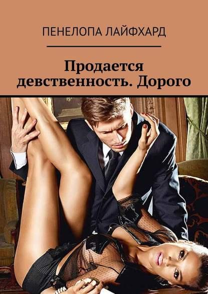 Обложка «Продается девственность. Дорого»