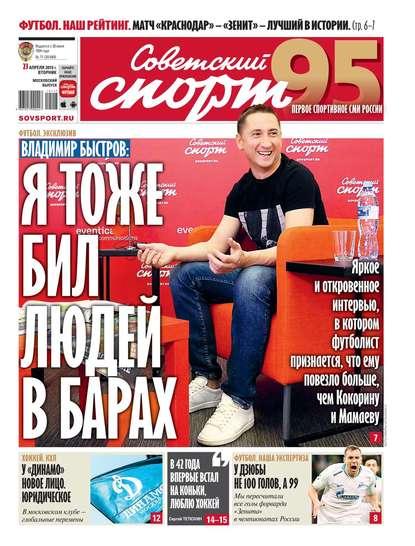 Обложка «Советский Спорт (Федеральный выпуск) 71-2019»
