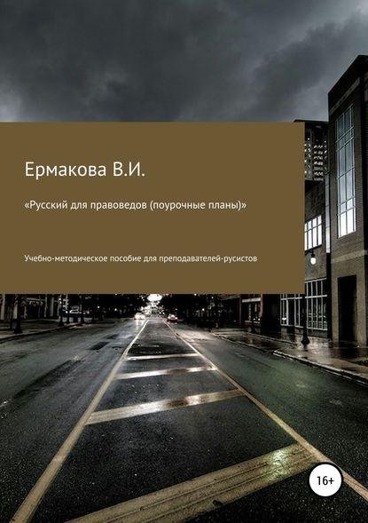 Обложка «Русский для правоведов (поурочные планы)»