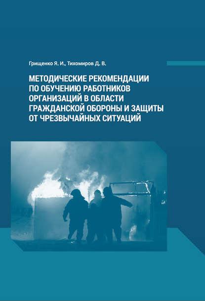 Обложка «Методические рекомендации по обучению работников организаций в области гражданской обороны и защиты от чрезвычайных ситуаций»