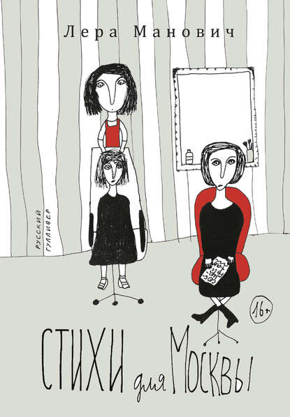 Обложка «Стихи для Москвы»