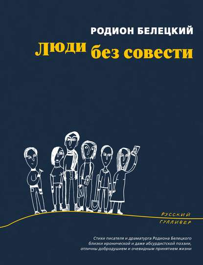 Обложка «Люди без совести»
