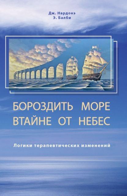 Обложка «Бороздить море втайне от небес. Логики терапевтических изменений»