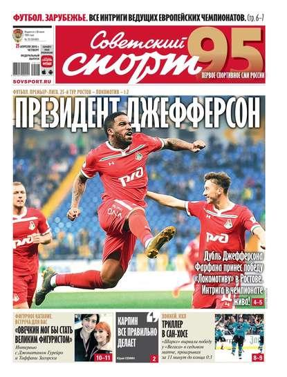 Обложка «Советский Спорт (Федеральный выпуск) 73-2019»