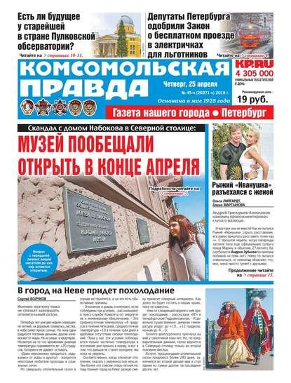 Обложка «Комсомольская Правда. Санкт-Петербург 45ч-2019»