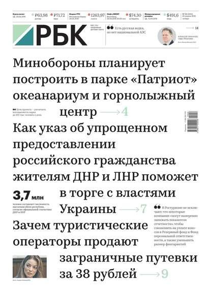 Обложка «Ежедневная Деловая Газета Рбк 58-2019»