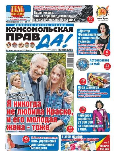Обложка «Комсомольская Правда (толстушка – Россия) 17т-2019»