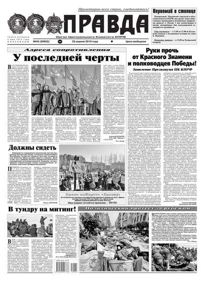 Обложка «Правда 45-2019»