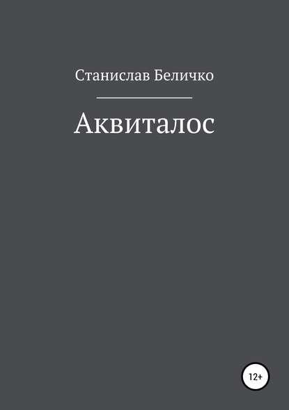 Обложка «Аквиталос»