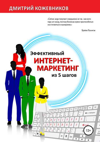 Обложка «Эффективный интернет-маркетинг из 5 шагов»