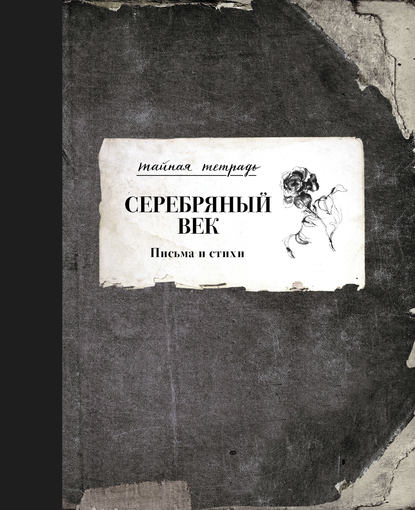 Обложка «Серебряный век. Письма и стихи»