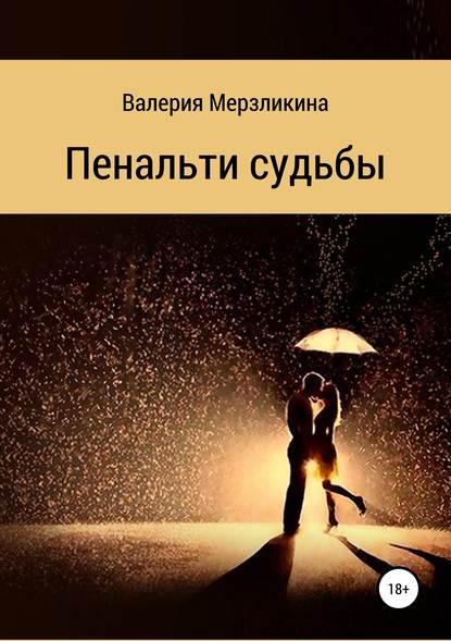 Обложка «Пенальти судьбы»