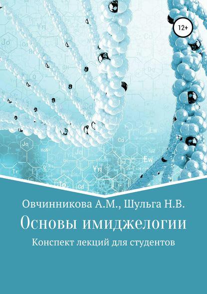 Обложка «Основы имиджелогии»