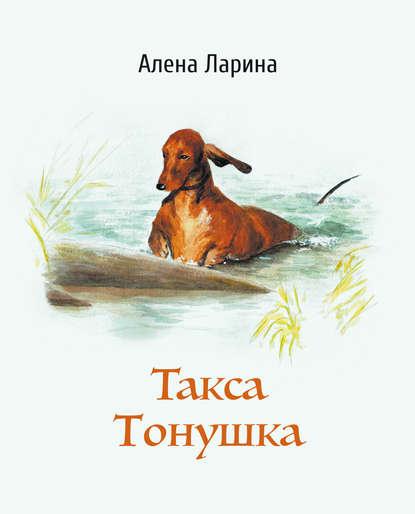 Обложка «Такса Тонушка»