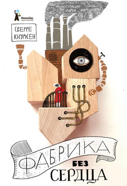 Обложка «Фабрика без сердца»