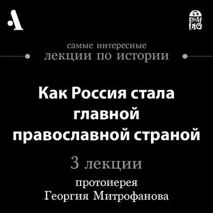 Обложка «Как Россия стала главной православной страной (Лекции Arzamas)»