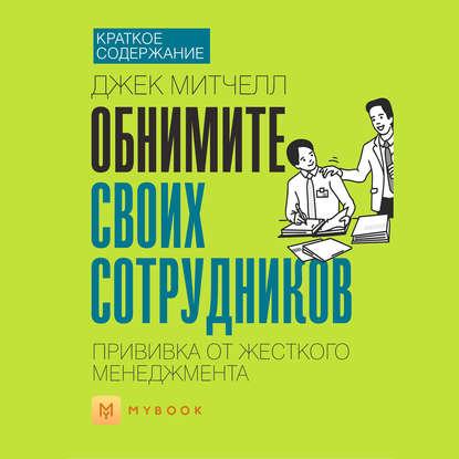 Обложка «Краткое содержание «Обнимите своих сотрудников. Прививка от жесткого менеджмента»»