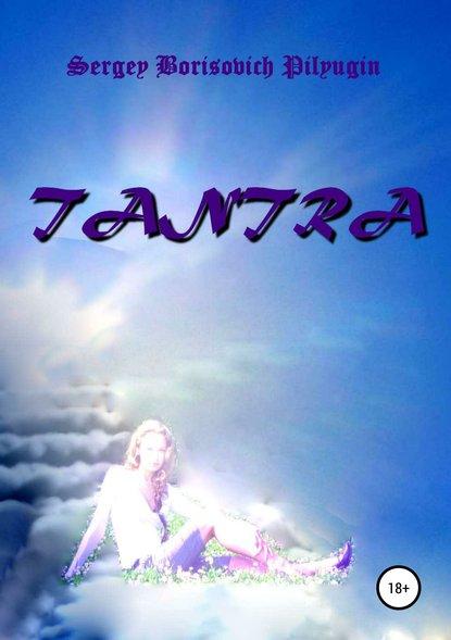 Обложка «Tantra»