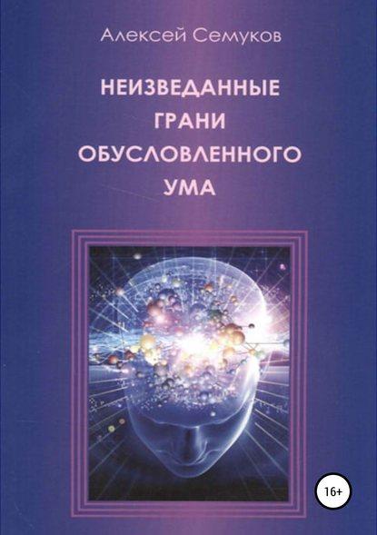 Обложка «Неизведанные грани обусловленного ума»