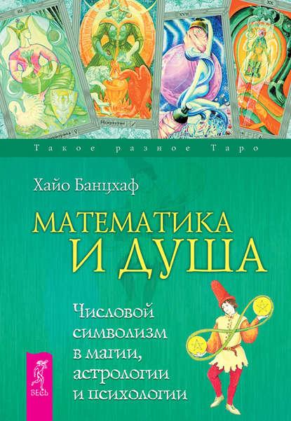 Обложка «Математика и Душа. Числовой символизм в магии, астрологии и психологии»