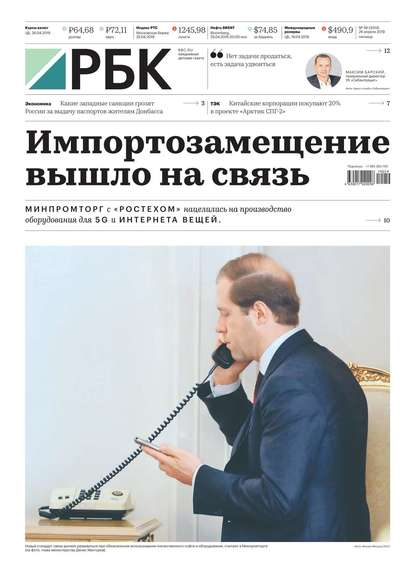 Обложка «Ежедневная Деловая Газета Рбк 59-2019»