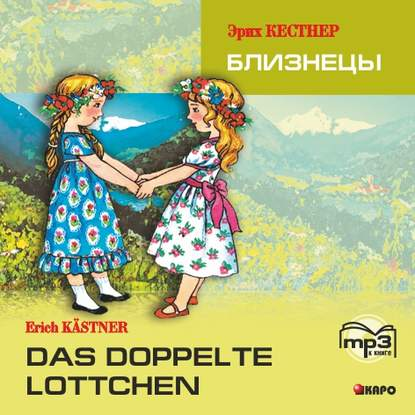 Обложка «Das doppelte Lottchen / Близнецы. MP3»