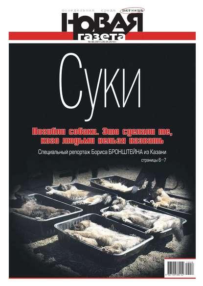 Обложка «Новая Газета 46-2019»
