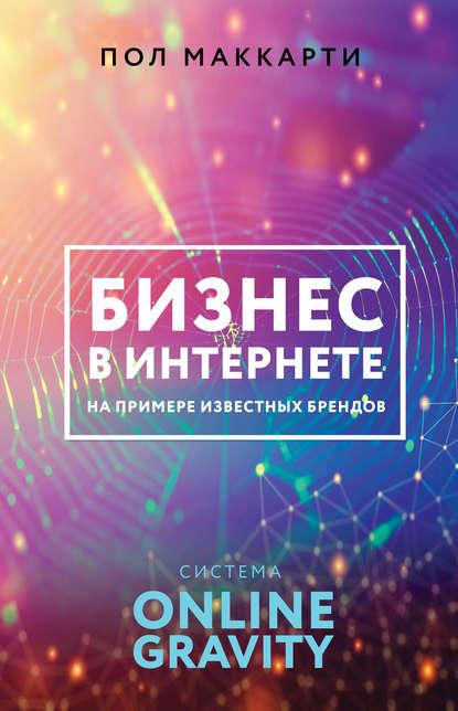 Обложка «Бизнес в интернете на примере известных брендов. Система ONLINE GRAVITY»