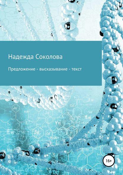 Обложка «Предложение– высказывание– текст»