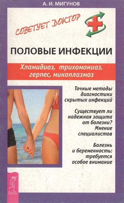 Обложка «Половые инфекции. Хламидиоз, герпес, микоплазмоз и др. инфекции»