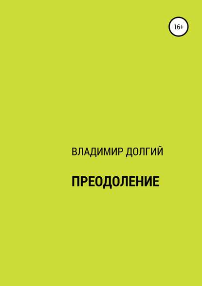 Обложка «Преодоление»