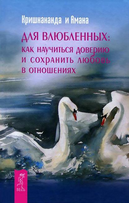 Обложка «Для влюбленных: как научится доверию и сохранить любовь в отношениях»