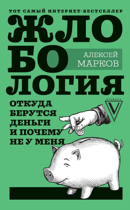 Обложка «Жлобология. Откуда берутся деньги и почему не у меня»