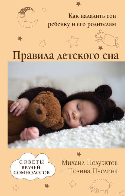 Обложка «Правила детского сна. Как наладить сон ребенку и его родителям»