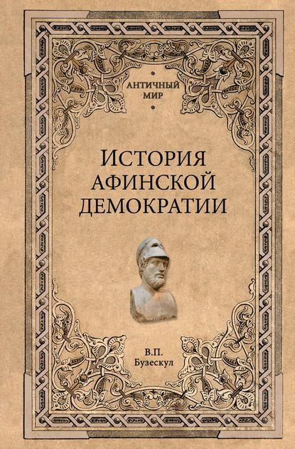 Обложка «История афинской демократии»