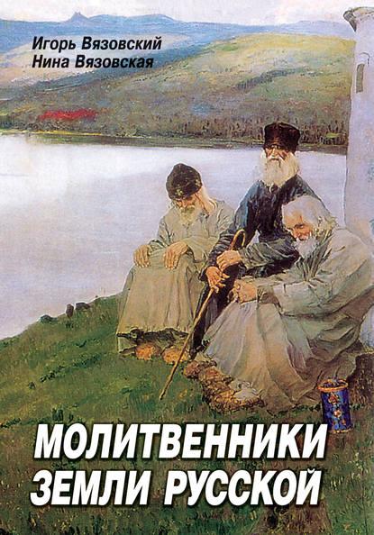 Обложка «Молитвенники земли русской»