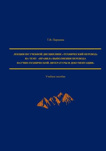 Обложка «Лекция по учебной дисциплине «Технический перевод» на тему «Правила выполнения перевода научно-технической литературы и документации»»