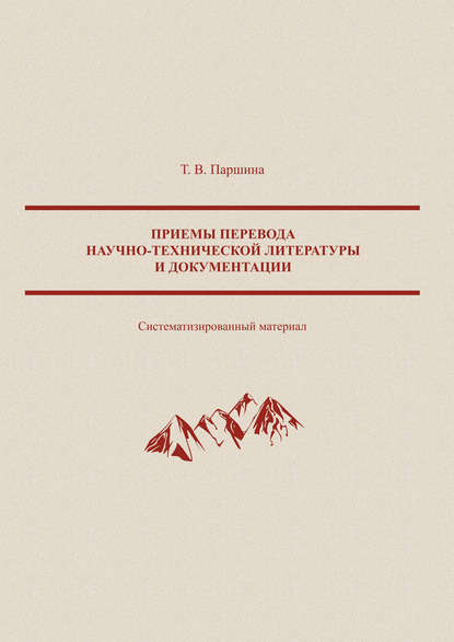 Обложка «Приемы перевода научно-технической литературы и документации»