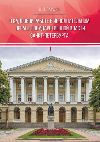 Обложка «О кадровой работе в исполнительном органе государственной власти Санкт-Петербурга»
