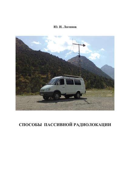 Обложка «Способы пассивной радиолокации»
