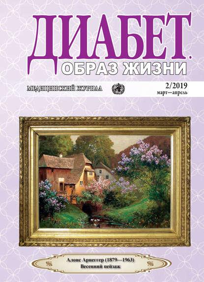 Обложка «Диабет. Образ жизни. №2/2019 март-апрель»