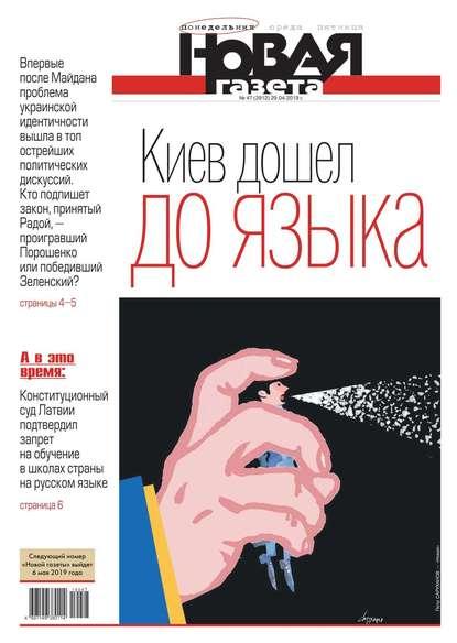 Обложка «Новая Газета 47-2019»