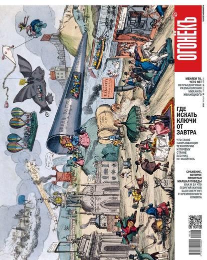 Обложка «Огонёк 16-2019»