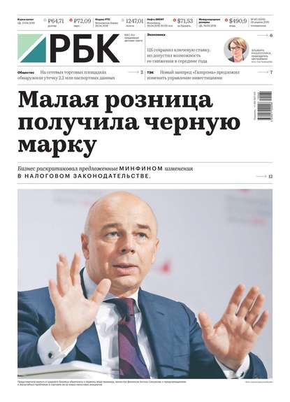 Обложка «Ежедневная Деловая Газета Рбк 60-2019»