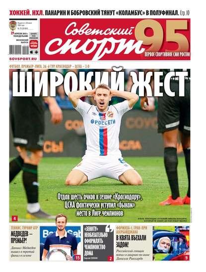 Обложка «Советский Спорт (Федеральный выпуск) 75-2019»