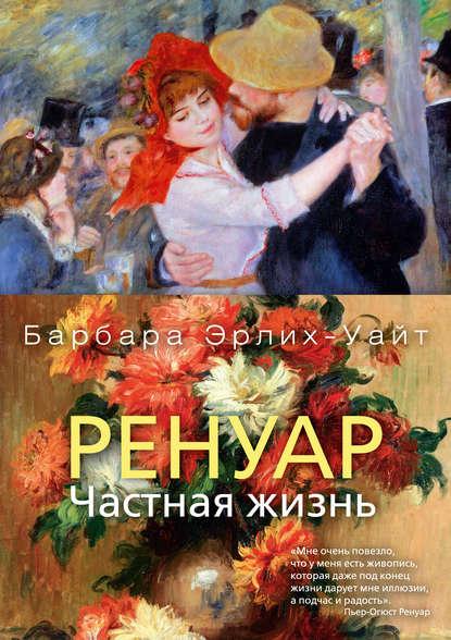 Обложка «Ренуар. Частная жизнь»